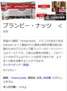 プランピー・ナッツ|Googleの検索結果